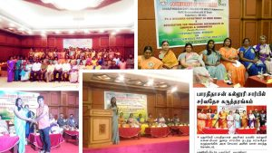 International Seminar on Eco Conscientious Reflective Practices